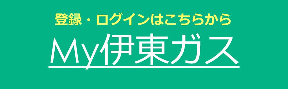 My伊東ガス 登録・ログイン
